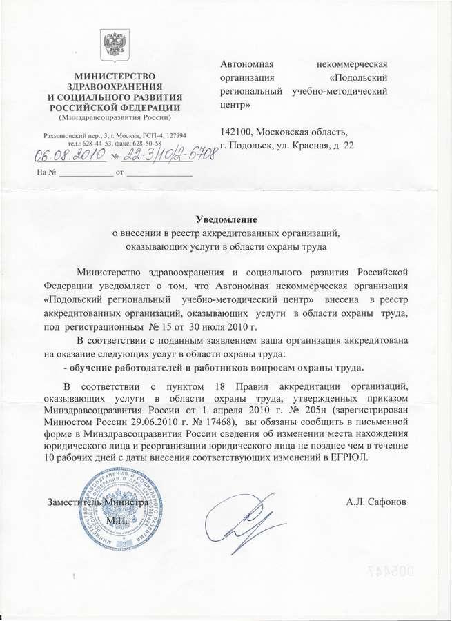 Инструкция По Охране Труда N25 Для Плотника